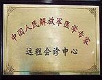 沈阳京都脉管炎研究院
